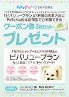 イオンモール松本シャンティ2限定クーポン券♫